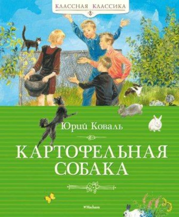 Коваль Ю. Картофельная собака: рассказы. Коваль Ю. коваль ю капитан клюквин и другие рассказы