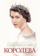 Королева: биография. Смит С.Б.