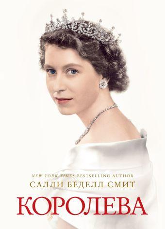 Королева: биография. Смит С.Б. Смит С.Б.