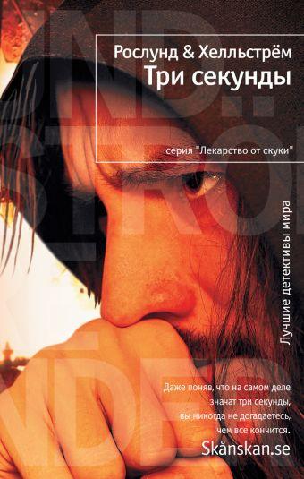 Три секунды: роман. Рослунд А., Хелльстрем Б. Рослунд А., Хелльстрем Б.