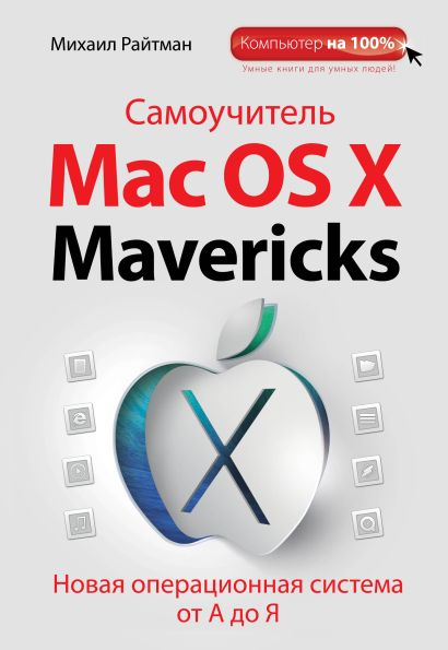 Самоучитель Mac OS X Mavericks - фото 1
