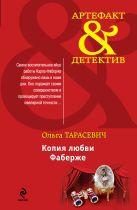 Тарасевич О.И. - Копия любви Фаберже' обложка книги