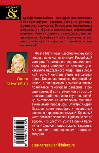 Копия любви Фаберже Тарасевич О.И.