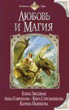 Звездная Е., Гаврилова А., Стрельникова К. и др. - Любовь и магия' обложка книги