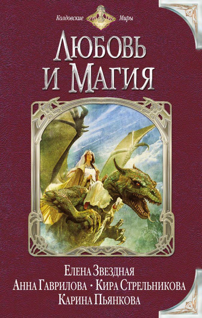 Звездная Е., Гаврилова А., Стрельникова К. и др. - Любовь и магия обложка книги