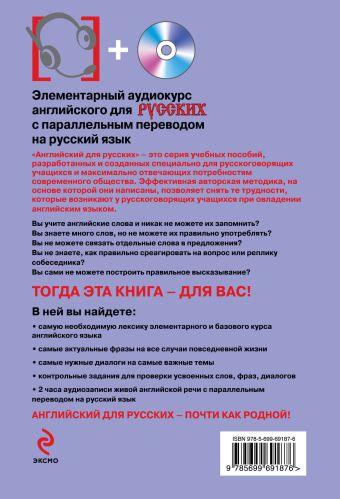 Элементарный аудиокурс английского для русских с параллельным переводом на русский язык (+CD) Н.Б. Караванова