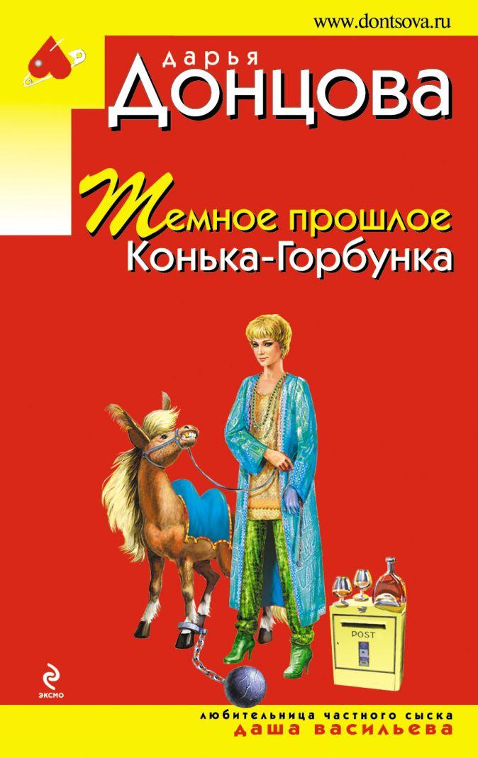 Донцова Д.А. - Темное прошлое Конька-Горбунка обложка книги