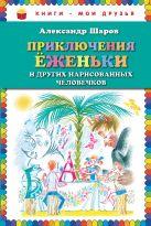 Александр Шаров - Приключения Ёженьки и других нарисованных человечков' обложка книги