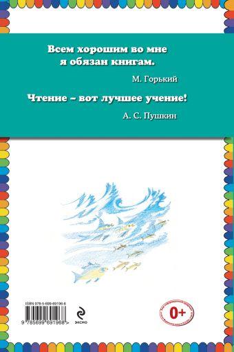 Приключения Ёженьки и других нарисованных человечков Александр Шаров