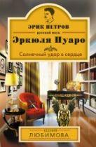 Любимова К. - Солнечный удар в сердце' обложка книги