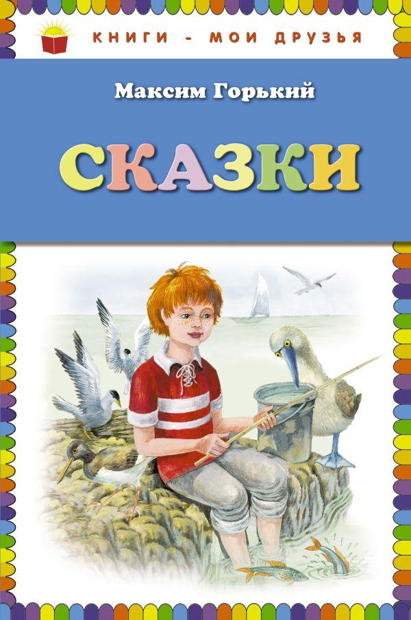Сказки (ст. изд.) Горький М.