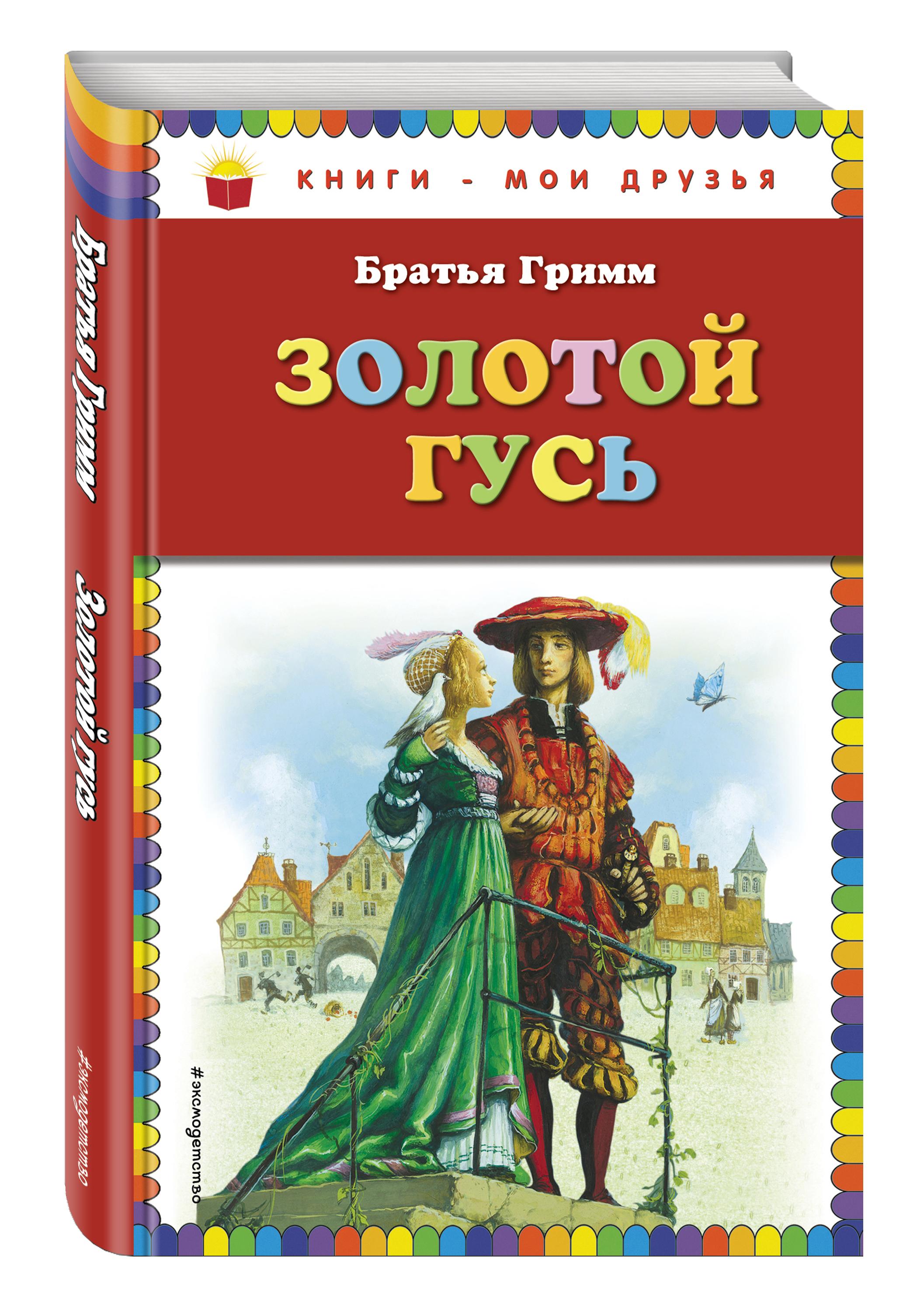 Золотой гусь: сказки (ст. изд.)