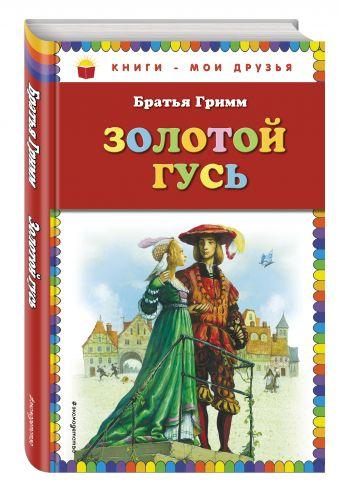 Золотой гусь: сказки (ст. изд.) Братья Гримм
