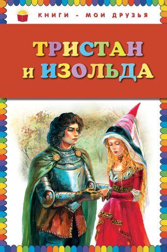 Тристан и Изольда (ил. А. Власовой) Прокофьева С.Л.