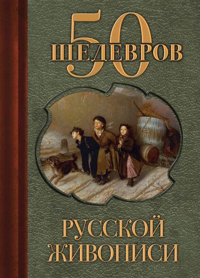 50 шедевров русской живописи - фото 1