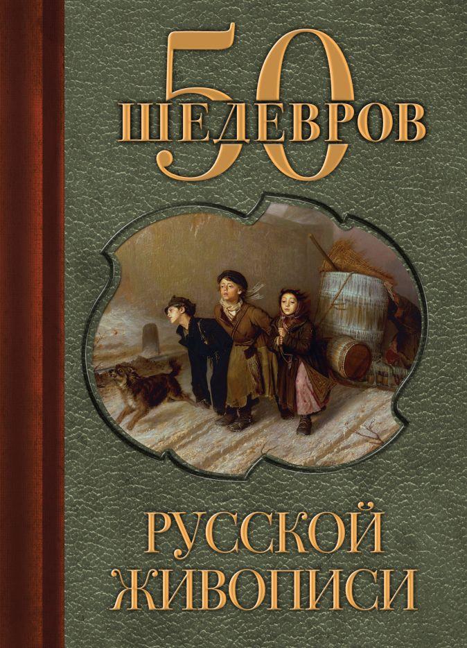 Сирота Э.Л. - 50 шедевров русской живописи обложка книги