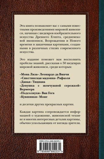 50 шедевров мировой живописи Сирота Э.Л.