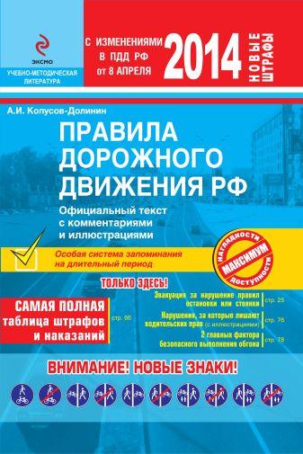 Копусов-Долинин А.И. - ПДД РФ 2014 с комментариями и иллюстрациями (с последними изменениями) обложка книги