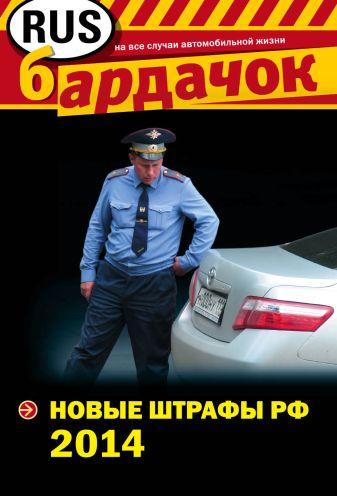 Финкель А.Е. - Новые штрафы РФ 2014 обложка книги