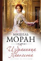 Моран М. - Избранница Наполеона' обложка книги