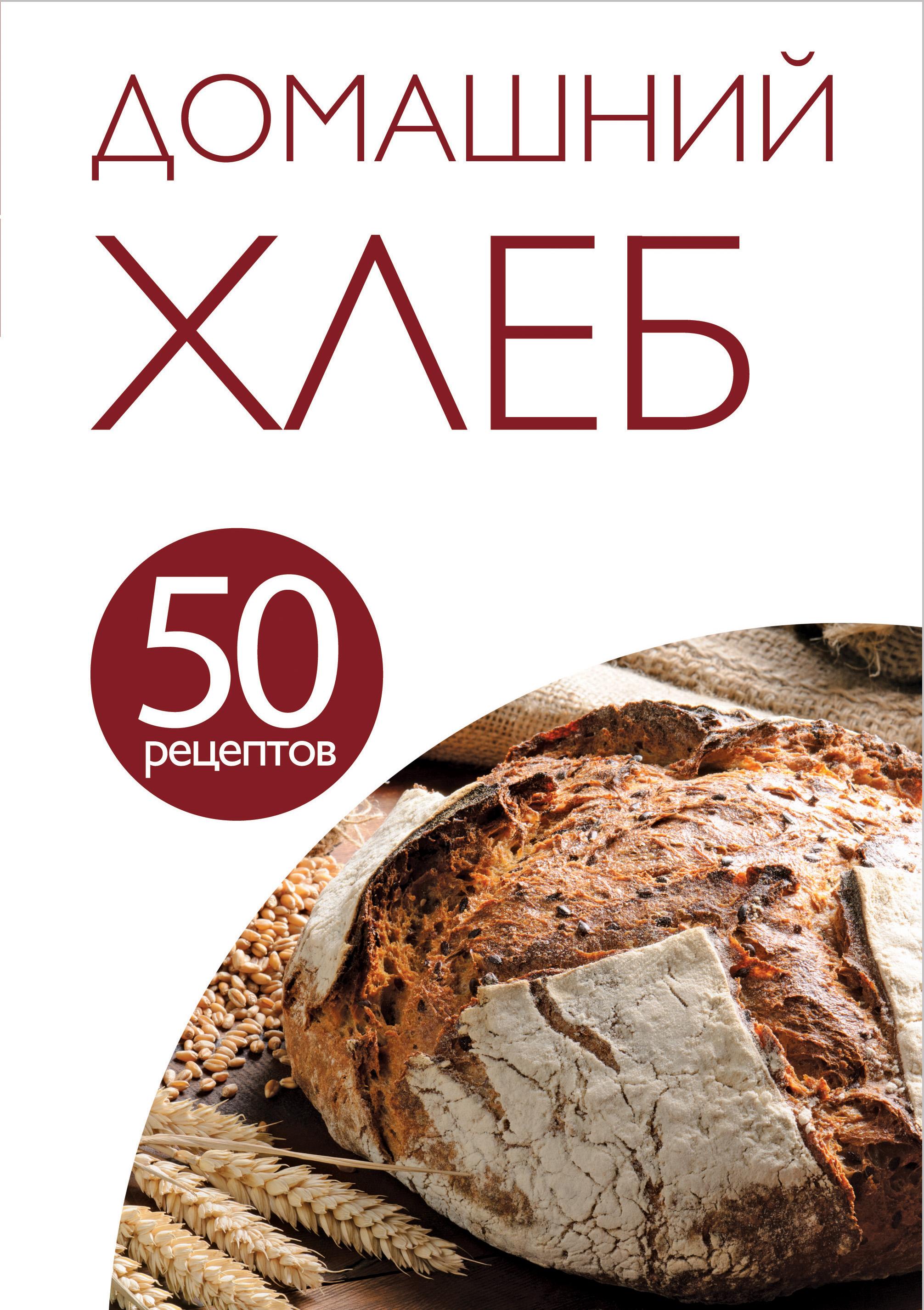 где купить 50 рецептов. Домашний хлеб по лучшей цене