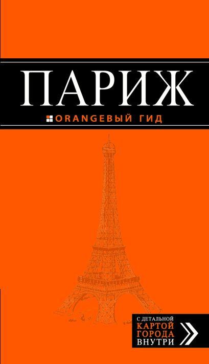 Париж: путеводитель + карта. 7-е изд., испр. и доп. - фото 1