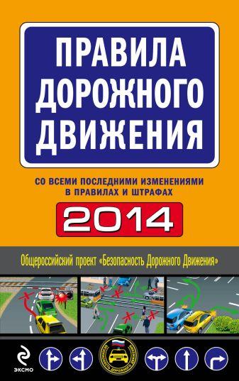 Правила дорожного движения 2014 (с последними изменениями в правилах и штрафах)
