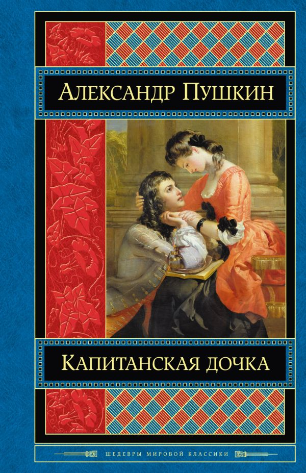 Капитанская дочка Пушкин А.С.