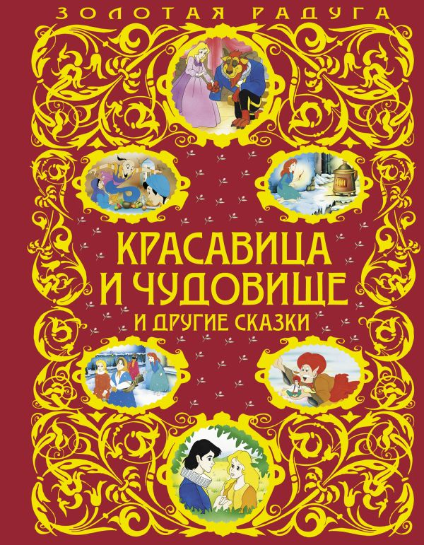 Красавица и Чудовище и другие сказки (ст. изд.)