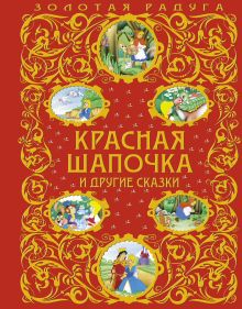 Красная Шапочка и другие сказки (ст. изд.)