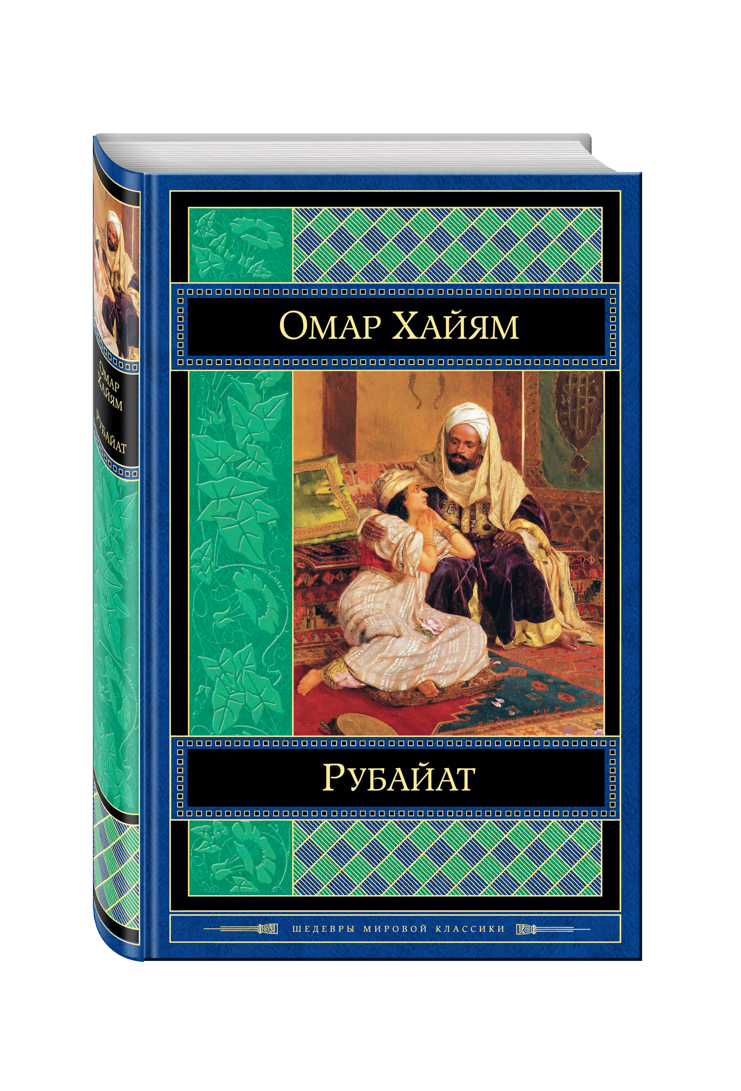 Омар Хайям Рубайат