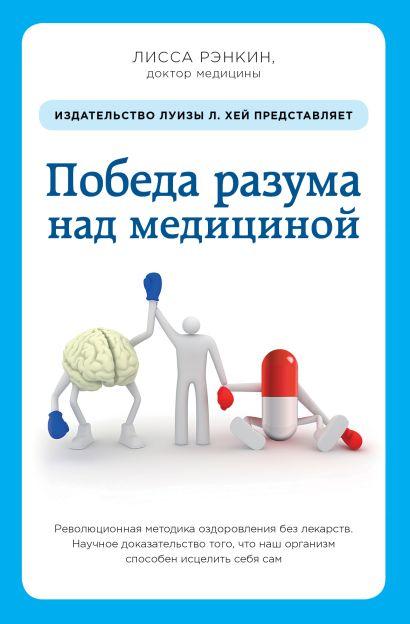 Победа разума над медициной: революционная методика оздоровления без лекарств - фото 1