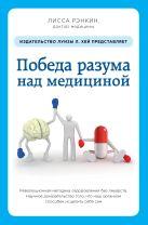 Рэнкин Л. - Победа разума над медициной: революционная методика оздоровления без лекарств' обложка книги