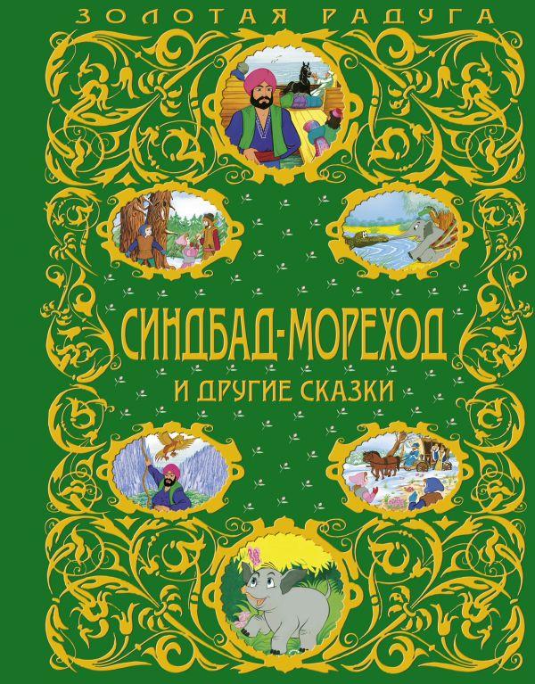 Синдбад-мореход и другие сказки (ст. изд.)