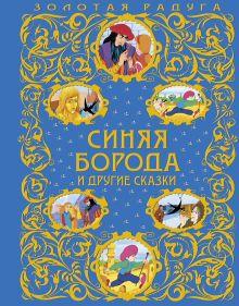 Синяя Борода и другие сказки (ст. изд.)