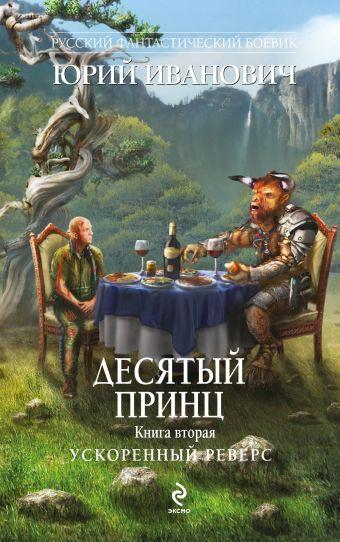Десятый принц. Книга вторая. Ускоренный реверс Иванович Ю.