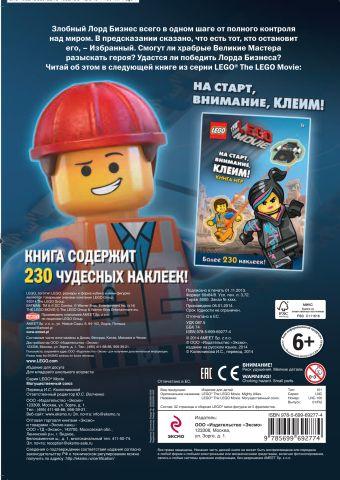 LEGO Movie. Могущественный союз (со сборной фигуркой)