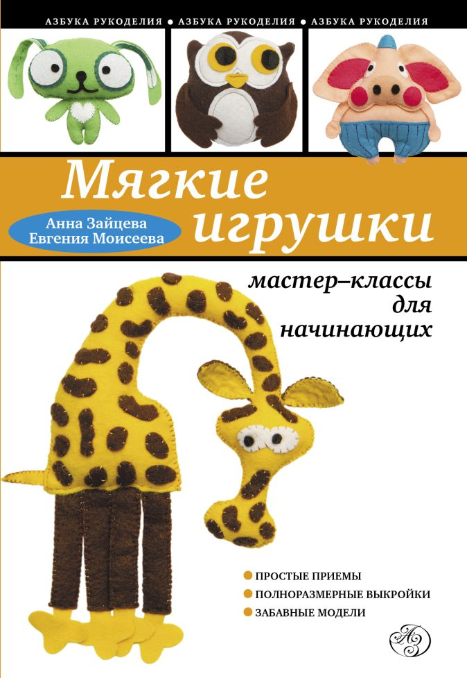Анна Зайцева, Евгения Моисеева - Мягкие игрушки своими руками: мастер-классы для начинающих обложка книги