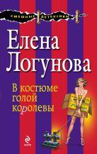 Логунова Е.И. - В костюме голой королевы' обложка книги