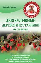 Потапова Ю.В. - Декоративные деревья и кустарники на участке (Урожайкины. Всегда с урожаем)' обложка книги