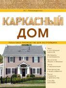 Пономаренко В.Г. - Каркасный дом. Пошаговое руководство для застройщика' обложка книги