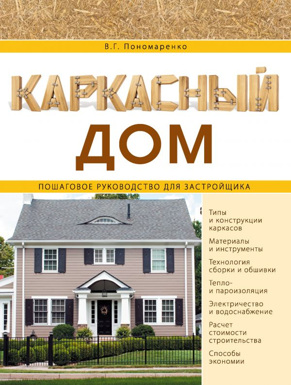Каркасный дом. Пошаговое руководство для застройщика Пономаренко В.Г.