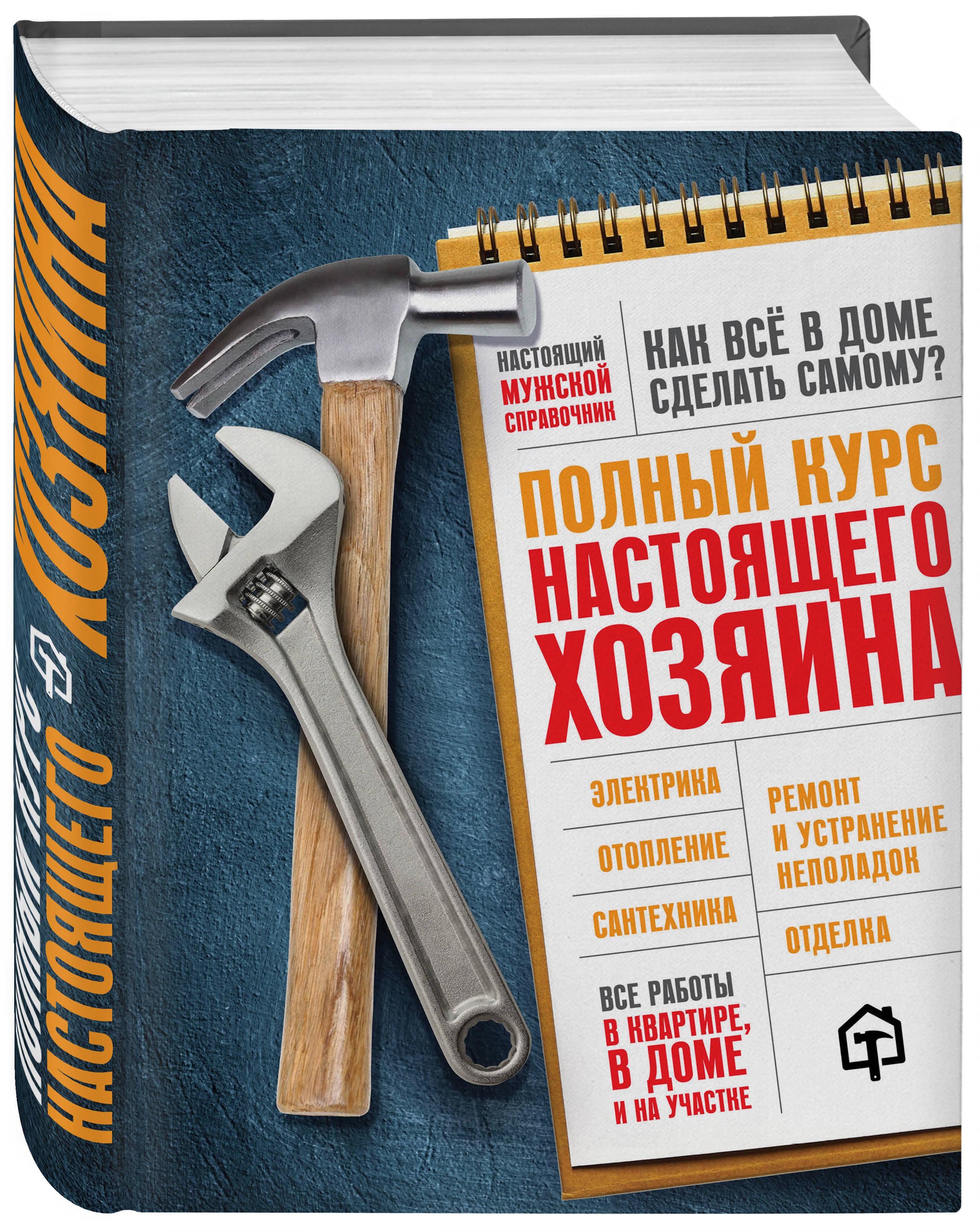 Полный курс настоящего хозяина. Все работы в квартире, в доме и на участке от book24.ru