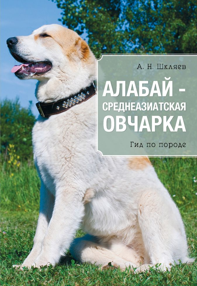 Шкляев А.Н. - Алабай - среднеазиатская овчарка обложка книги