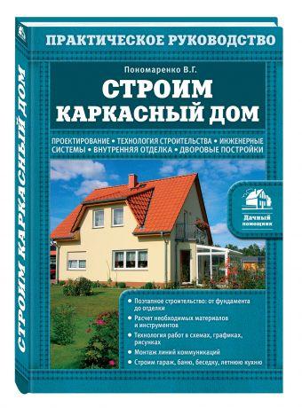 Строим каркасный дом Пономаренко В.Г.