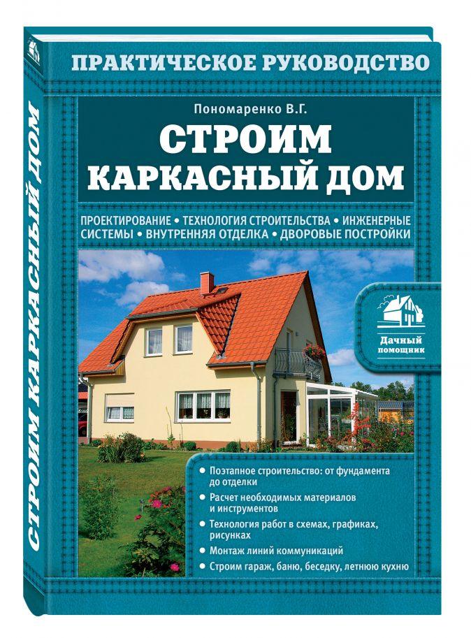В.Г. Пономаренко - Строим каркасный дом обложка книги