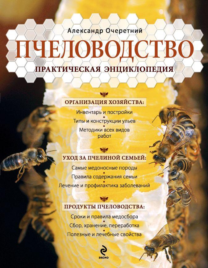 Александр Очеретний - Пчеловодство. Практическая энциклопедия обложка книги