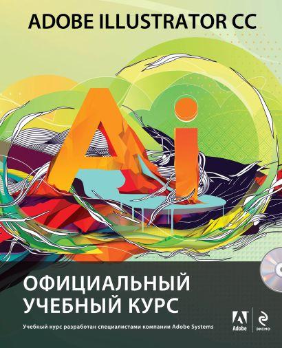 Adobe Illustrator CC. Официальный учебный курс (+CD) - фото 1
