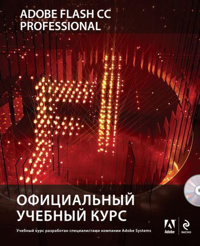 Adobe Flash CC. Официальный учебный курс (+CD) - фото 1