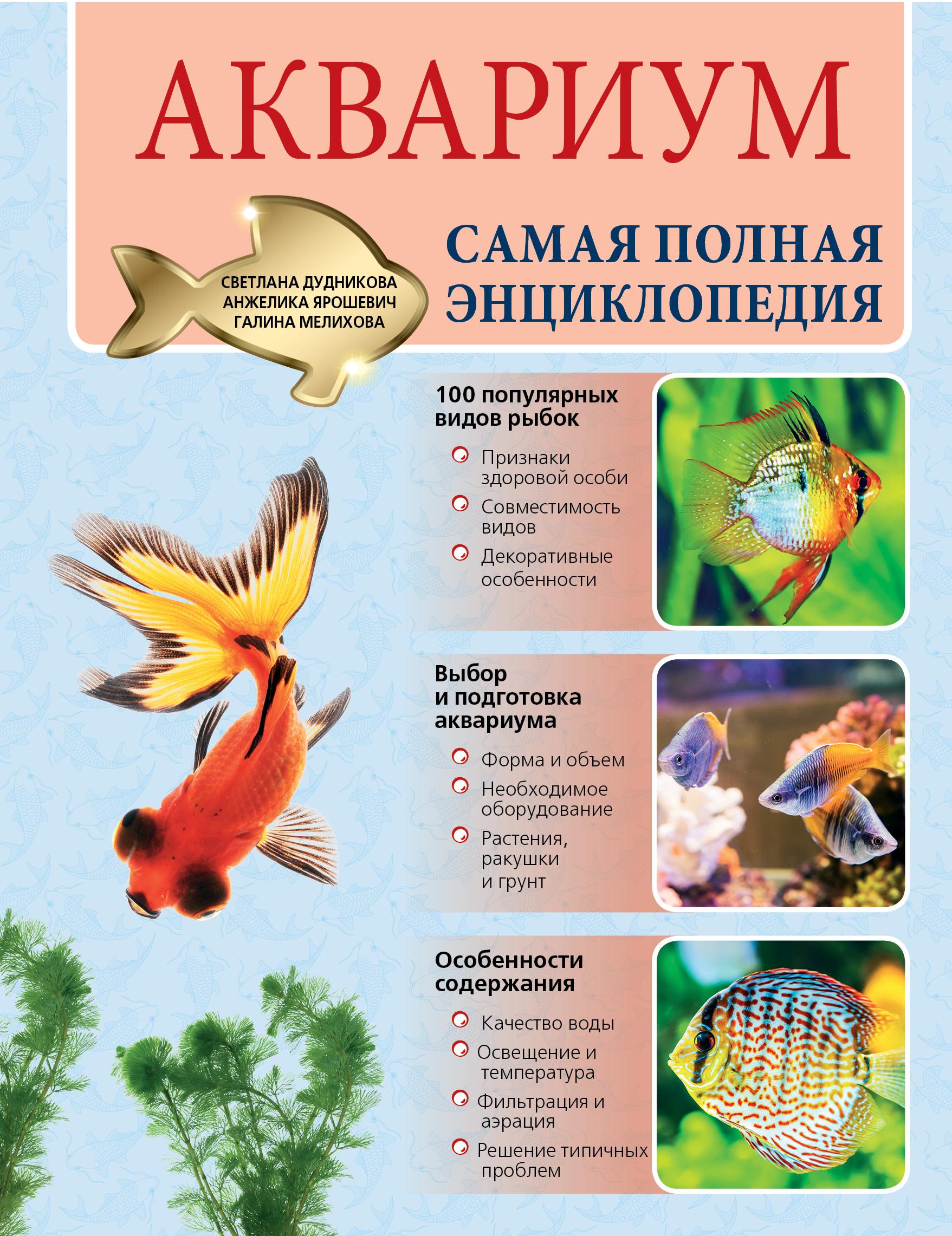 Аквариум. Самая полная энциклопедия от book24.ru